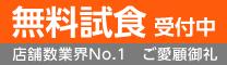 無料試食受付中/ 店舗数業界No.1 ご愛顧御礼