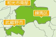 練馬和光店/配達エリアマップ