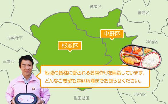 まごころ弁当 中野杉並店:配達エリアMAP:中野区、杉並区、武蔵野市
