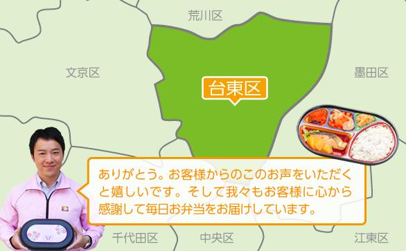 まごころ弁当 浅草店:配達エリアMAP:台東区