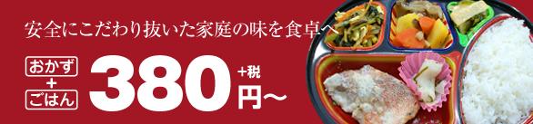 安全にこだわり抜いた家庭の味を食卓へ おかず+ごはん 380円~+税