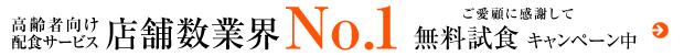 高齢者向け宅食サービス/ 店舗数業界No.1 無料試食キャンペーン中